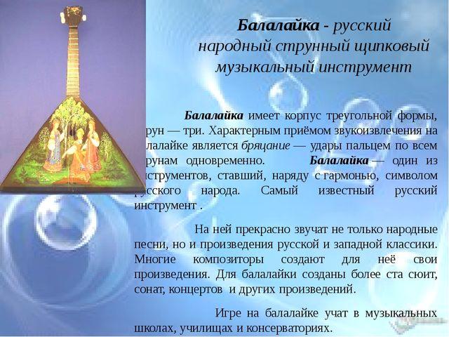 Балалайка - русский народныйструнный щипковый музыкальный инструмент...