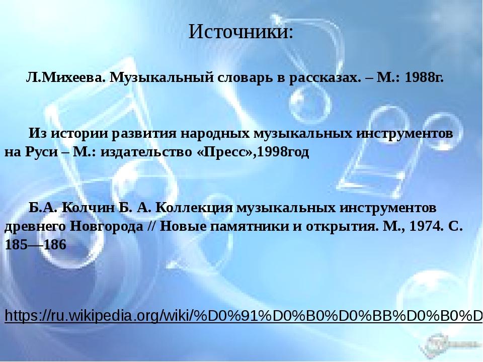 Источники: Л.Михеева. Музыкальный словарь в рассказах. – М.: 1988г. Из истор...