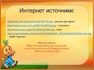 Интернет источники: http://www.stihi.ru/pics/2011/06/19/2702.jpg - рисунок дл
