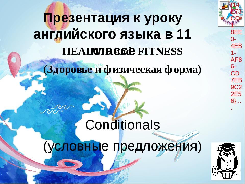 Презентация к уроку английского языка в 11 классе HEALTH and FITNESS (Здоровь...