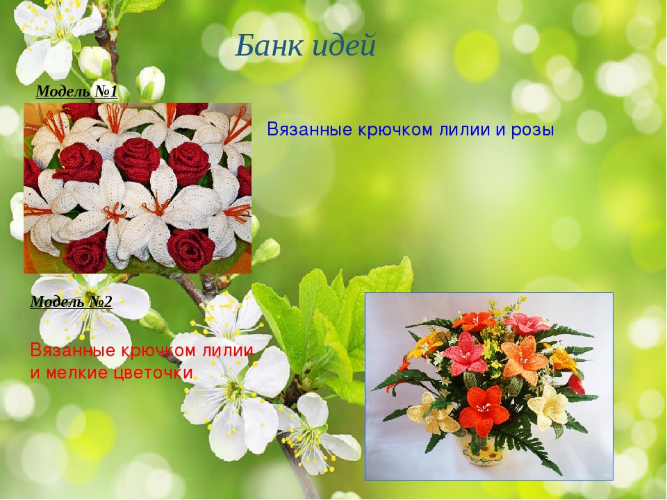 Банк идей Модель №1 Вязанные крючком лилии и розы Модель №2 Вязанные крючком...