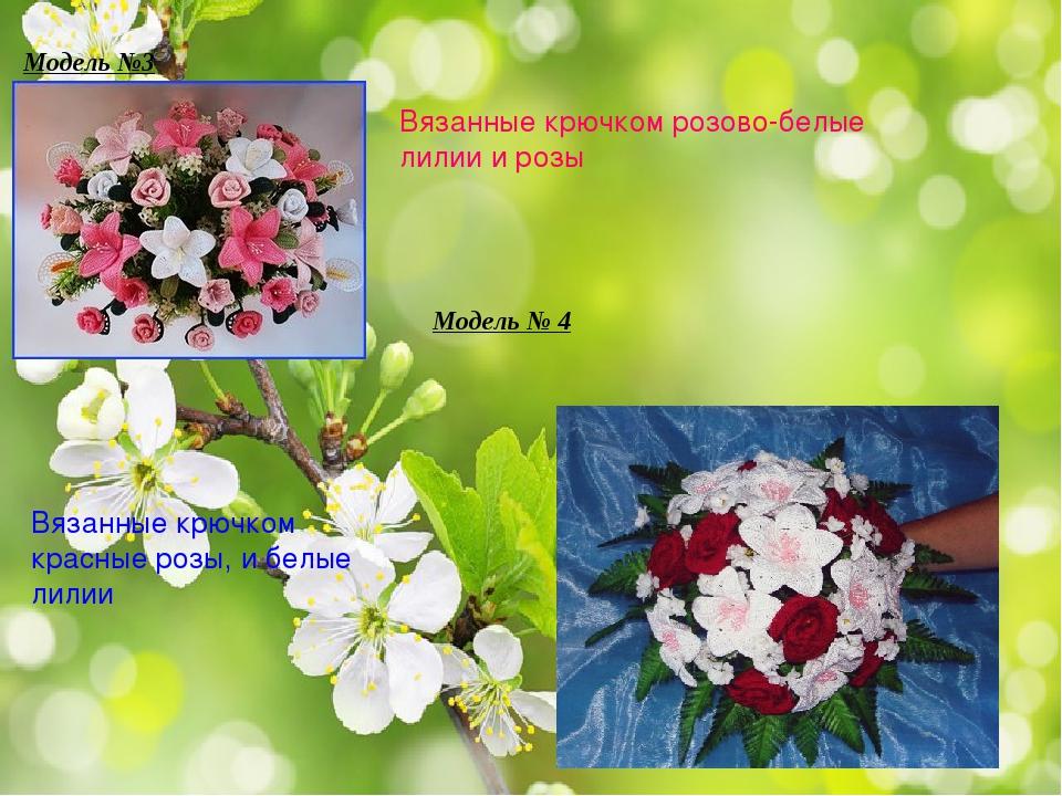 Модель №3 Вязанные крючком розово-белые лилии и розы Модель № 4 Вязанные крюч...