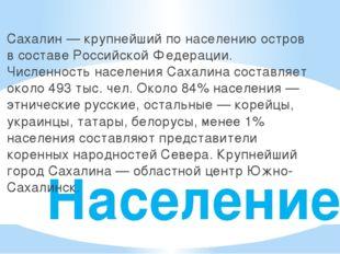 Население Сахалин — крупнейший по населению остров в составе Российской Федер