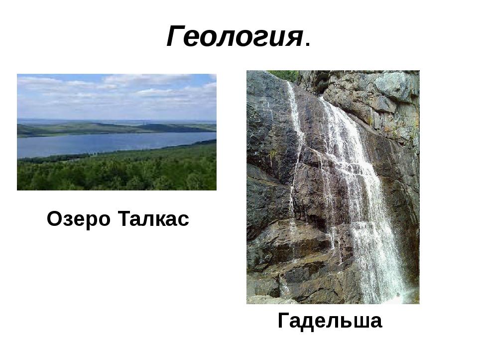 Геология. Озеро Талкас Гадельша