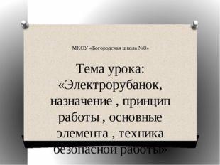 МКОУ «Богородская школа №8» Тема урока: «Электрорубанок, назначение , принцип