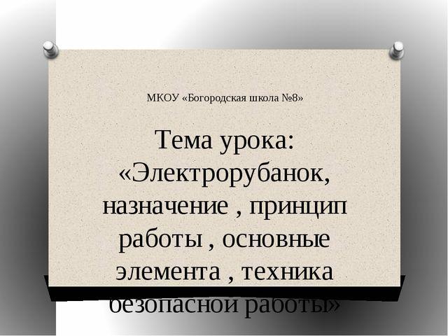 МКОУ «Богородская школа №8» Тема урока: «Электрорубанок, назначение , принцип...