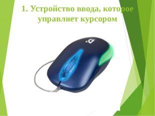 1. Устройство ввода, которое управляет курсором