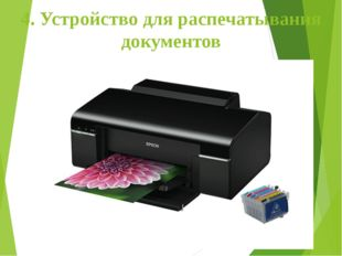 4. Устройство для распечатывания документов