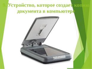 9. Устройство, которое создает копию документа в компьютере