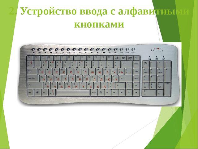 2. Устройство ввода с алфавитными кнопками