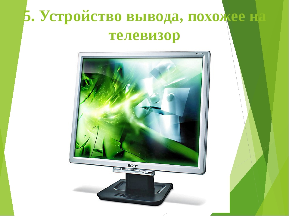 5. Устройство вывода, похожее на телевизор