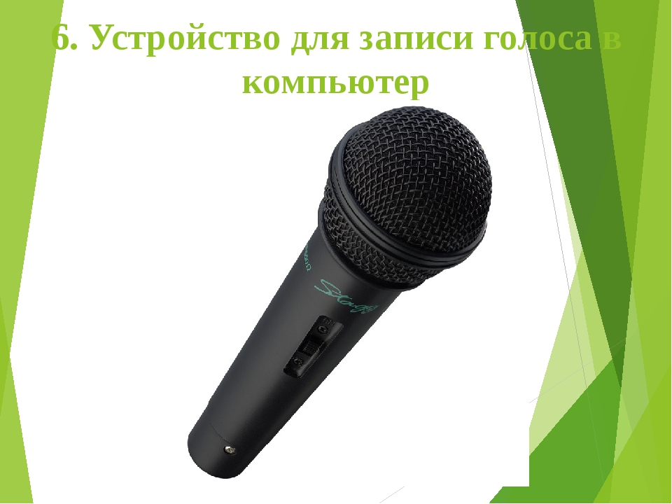 6. Устройство для записи голоса в компьютер