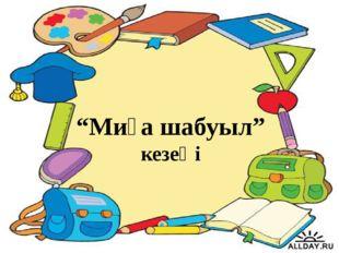 """""""Миға шабуыл"""" кезеңі"""