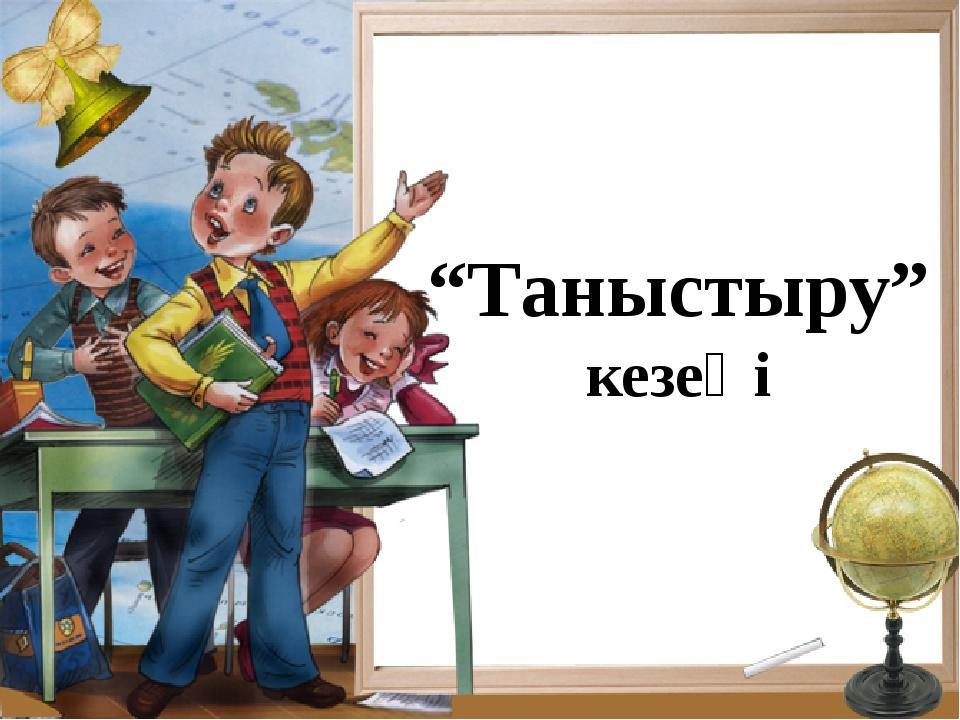 """""""Таныстыру"""" кезеңі"""