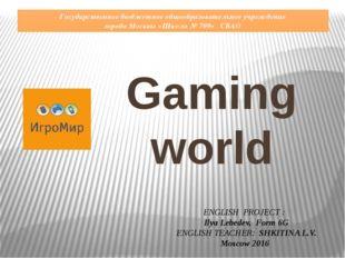 Gaming world Государственное бюджетное общеобразовательное учреждение города