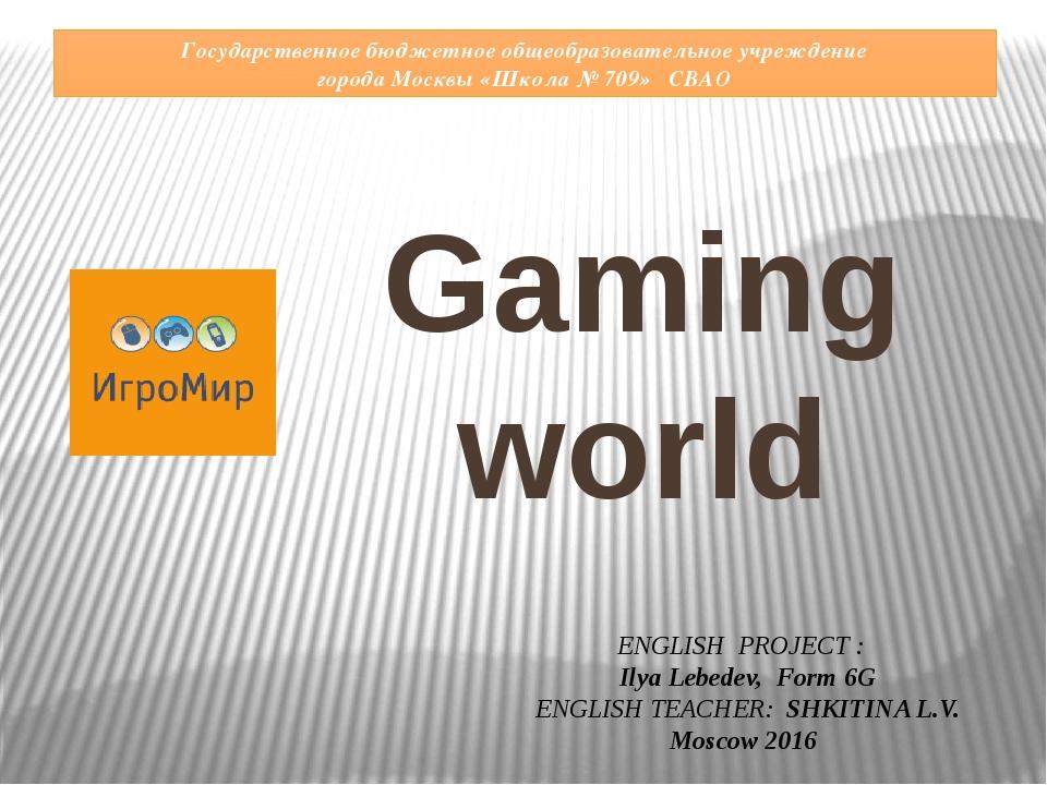Gaming world Государственное бюджетное общеобразовательное учреждение города...
