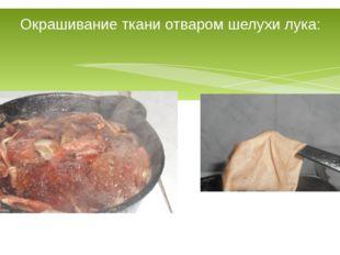 Окрашивание ткани отваром шелухи лука:
