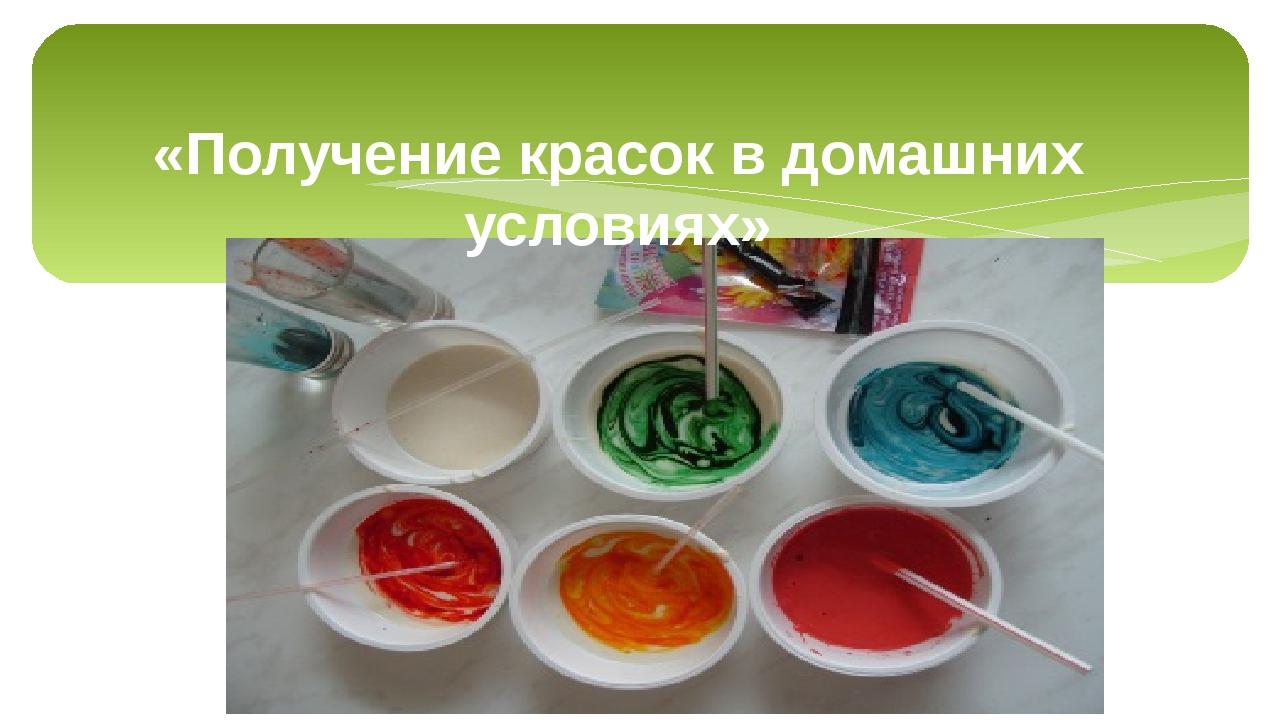 «Получение красок в домашних условиях»
