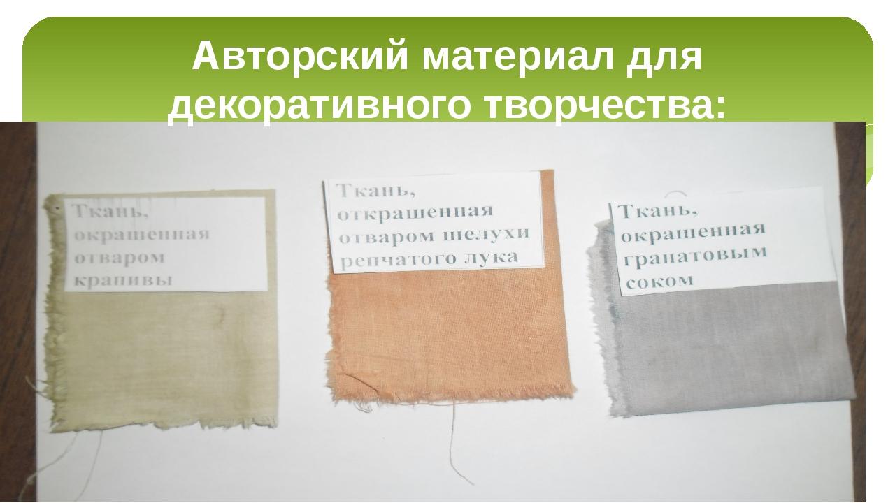 Авторский материал для декоративного творчества: