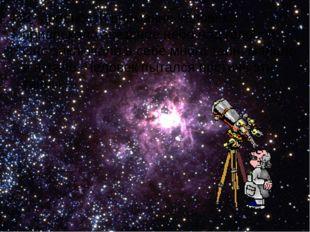 С древности внимание человека привлекало звездное небо над головой. Оно закл