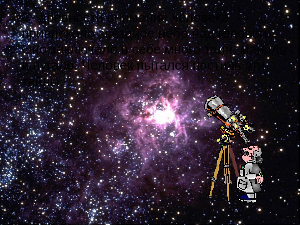 С древности внимание человека привлекало звездное небо над головой. Оно закл...