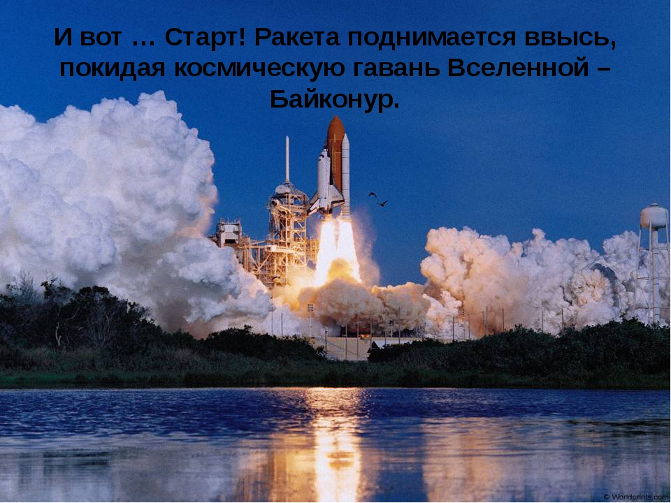 И вот … Старт! Ракета поднимается ввысь, покидая космическую гавань Вселенной...