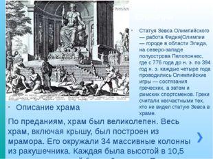Статуя Зевса в Олимпии Статуя Зевса Олимпийского — работа Фидия|Олимпии — гор