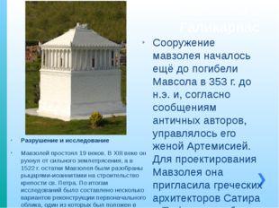 Мавзолей в Галикарнасе Разрушение и исследование Мавзолей простоял 19 веков.