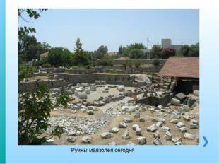 Руины мавзолея сегодня