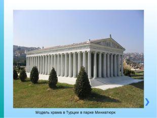 Модель храма в Турции в парке Миниатюрк