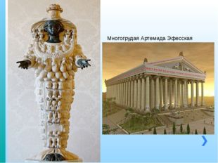 Многогрудая Артемида Эфесская