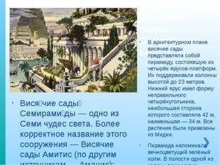 Вися́чие сады́ Семирами́ды В архитектурном плане висячие сады представляли со