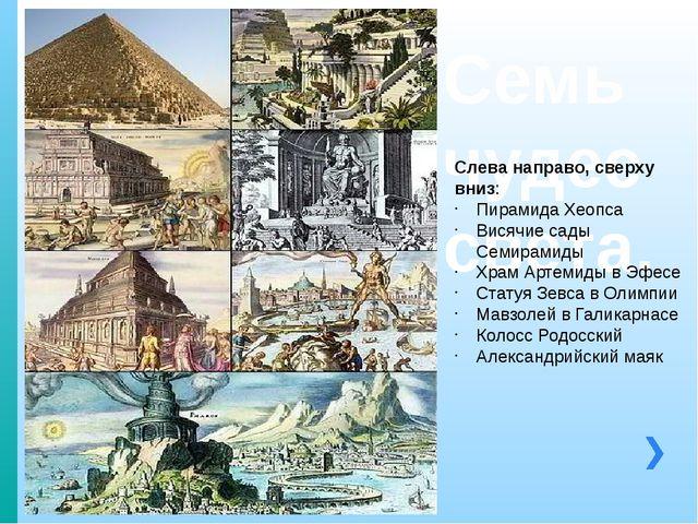 Семь чудес света. Слева направо, сверху вниз: Пирамида Хеопса Висячие сады Се...