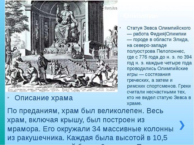 Статуя Зевса в Олимпии Статуя Зевса Олимпийского — работа Фидия|Олимпии — гор...
