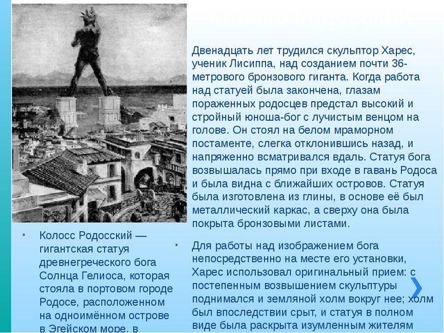 Колосс Родосский Колосс Родосский — гигантская статуя древнегреческого бога С...