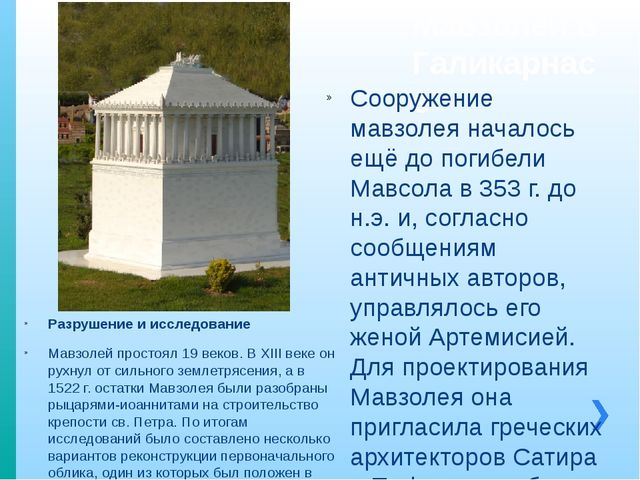 Мавзолей в Галикарнасе Разрушение и исследование Мавзолей простоял 19 веков....
