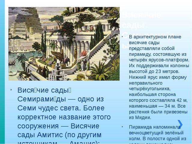 Вися́чие сады́ Семирами́ды В архитектурном плане висячие сады представляли со...