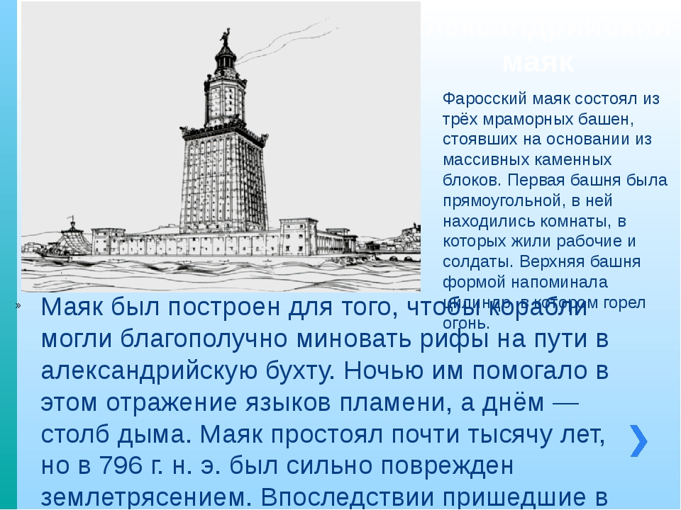 Александрийский маяк Фаросский маяк состоял из трёх мраморных башен, стоявших...