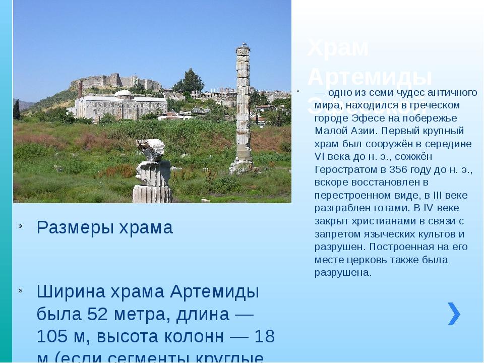 Храм Артемиды Эфесской — одно из семи чудес античного мира, находился в грече...
