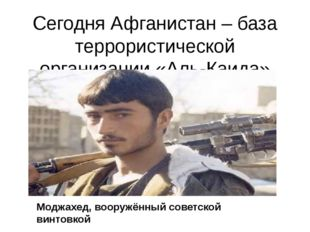 Сегодня Афганистан – база террористической организации «Аль-Каида» Моджахед,