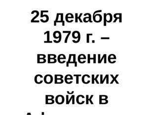 25 декабря 1979 г. – введение советских войск в Афганистан.