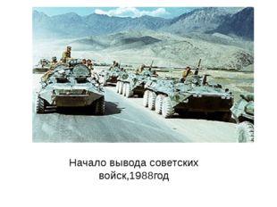 Начало вывода советских войск,1988год