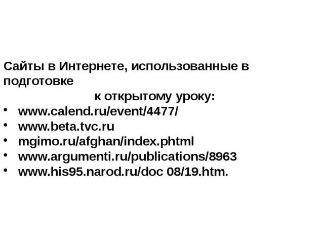 Сайты в Интернете, использованные в подготовке к открытому уроку: www.calend...