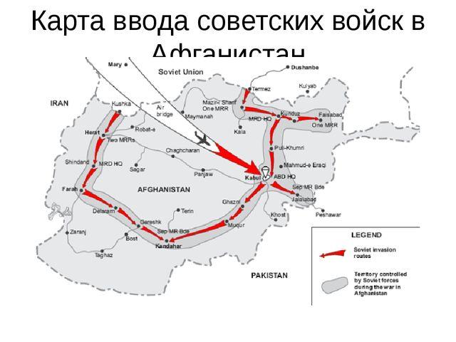 Карта ввода советских войск в Афганистан
