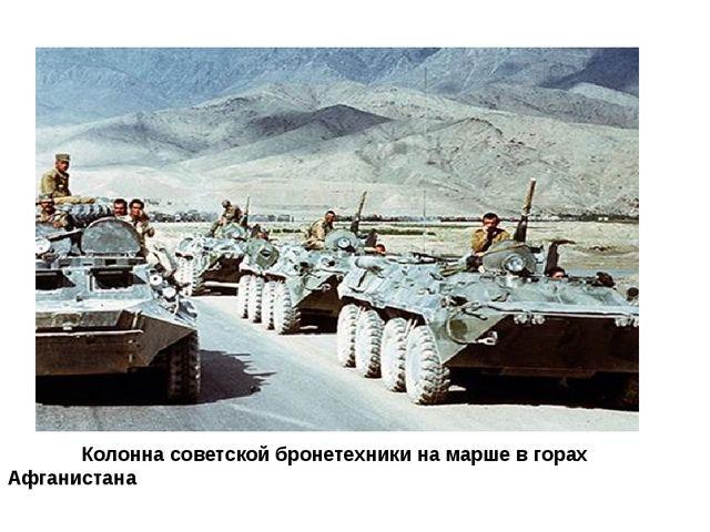 Колонна советской бронетехники на марше в горах Афганистана