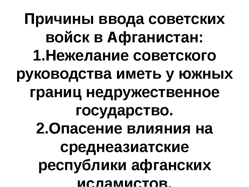 Причины ввода советских войск в Афганистан: 1.Нежелание советского руководств...