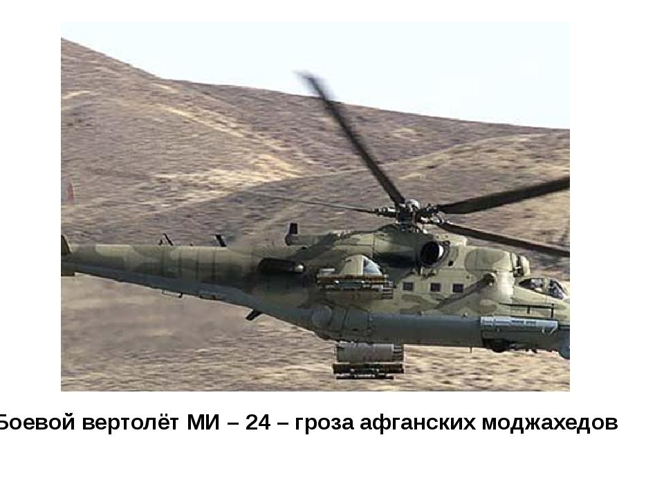Боевой вертолёт МИ – 24 – гроза афганских моджахедов