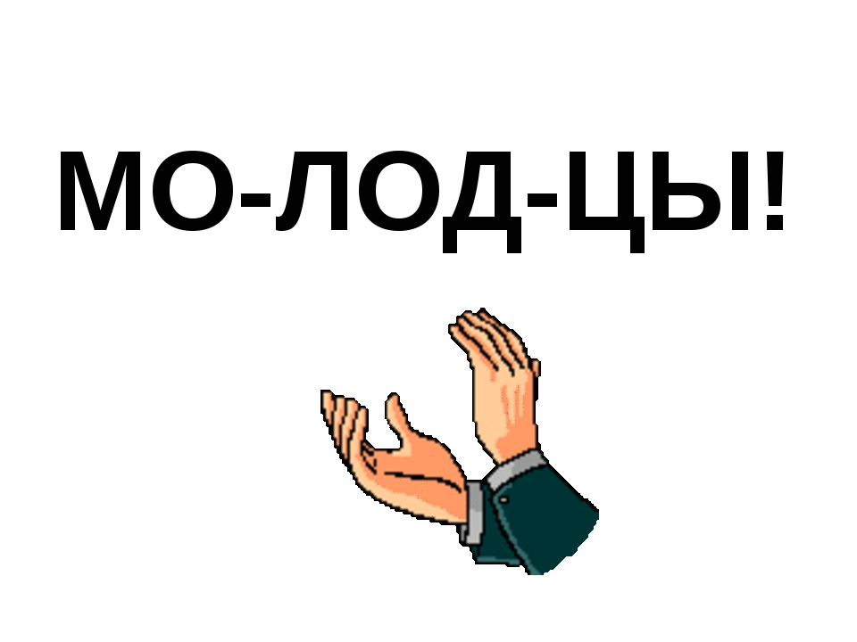 МО-ЛОД-ЦЫ!