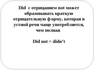 Did с отрицанием not может образовывать краткую отрицательную форму, которая