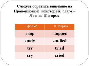 Следует обратить внимание на Правописание некоторых глаго – Лов во II форме I